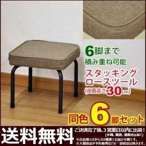 『座面が低い椅子 スクエアチェア』(6脚セット)幅29cm 奥行き29cm 高さ30cm ローチェア ロータイプ椅子 スタッキングチェア (AASL-70)