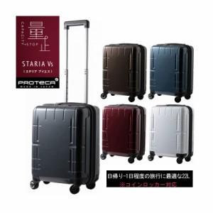 【機内持ち込み】日本製 エース(ACE) PROTECA/プロテカ スタリアVs スーツケース スタリア Vs ジッパータイプ 22L 02950 キャスタースト
