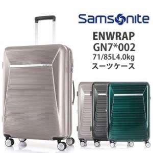 サムソナイト / Samsonite エンラップ ENWRAP GN7*002 71/85L ジッパーハードキャリー スーツケース( かわいい バッグ キャリーバッグ お