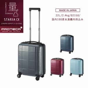 【機内持ち込み】日本製 エース(ACE) PROTECA/プロテカ スタリアCX 02150 22L スーツケース ジッパータイプ コインロッカー ( おしゃれ