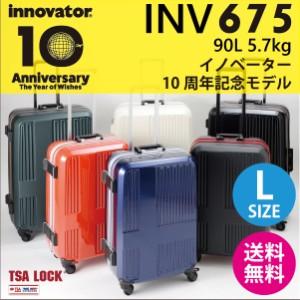 91a5f93632 トリオ イノベーター trio innovator INV675 10周年記念モデル 90L スーツケース フレーム TSAロック スーツ