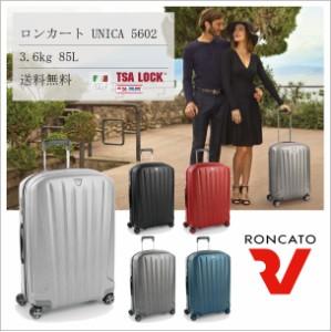 【送料無料】ロンカート RONCATO UNICA 5602 85L スーツケース
