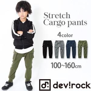 子供服 パンツ キッズ ボトムス [devirock 上質ストレッチカーゴパンツ ロングパンツ 長ズボン] 無地 シンプル ベーシック M1-1