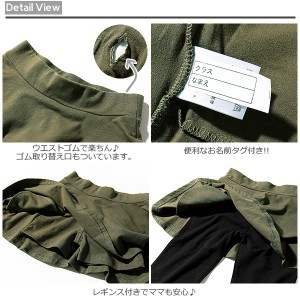 [DT 全20柄ポケット付き6分丈&1分丈レギンス付きフレアスカート インナーパンツ スカッツ スカート付レギンス] M1-2