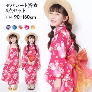 子供服 浴衣 セパレート 帯2本 4点セット キッズ 女の子 浴衣・甚平 【送料無料】