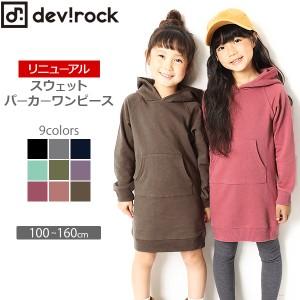 cdd987f4a2015 子供服 ワンピース キッズ 韓国子供服 [無地長袖スウェットパーカーワンピース 女の子 ワンピース 全