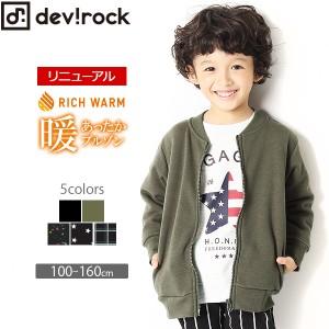 e9dc483cedb4a 子供服 ジャケット キッズ 韓国子供服  裏シャギーブルゾン 男の子 女の子 ジャケット 全5