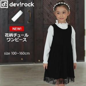 a715bb03f5b5f 子供服 ワンピース キッズ 韓国子供服  花柄チュールワンピース 女の子 ワンピース ブラック
