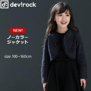 5e452fff3d653 子供服 ジャケット キッズ 韓国子供服  ノーカラージャケット 女の子 ジャケット 全1色