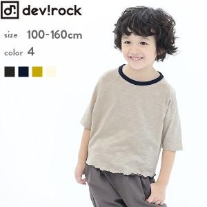 7b147dc277b9e 子供服 ロンT キッズ 韓国子供服 [ワイドショート丈スラブTシャツ 男の子