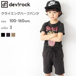 cedc54e548fdd 子供服 ハーフパンツ キッズ 韓国子供服  クライミングハーフパンツ 男の子 女の子 ズボン 全