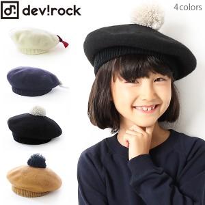 c261be5744f98 子供服 ベレー帽 キッズ 韓国子供服  ベーシックフェルトベレー帽 女の子 帽子 全