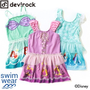 fc2879227b0a2 子供服 水着 キッズ 韓国子供服  Disney なりきり プリンセスワンピース 女の子 水着 UVカット