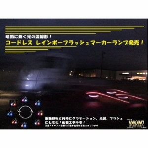 ◆動画アリ◆初回数量限定販売!NAKANO コードレス レインボーフラッシュマーカーランプ 4ヶ&ホイルカバー12インチ4枚セット
