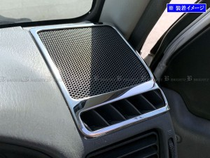 BRIGHTZ ボンゴトラック SL SK 超鏡面ステンレスメッキダッシュボードスピーカーリング 2PC INTETC506