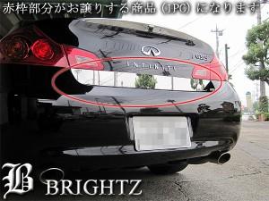 BRIGHTZ スカイライン V36 CKV36 KV36 NV36 PV36 V36 4ドア 鏡面 ステンレス メッキト ランクリッドモール TRU−MOL−054