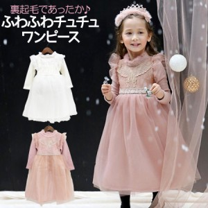 f66b58622f7b8 即納 子供 ドレス ワンピース 子ども 発表会 長袖 フォーマルドレス 結婚式 七五三 キッズ チュールスカート