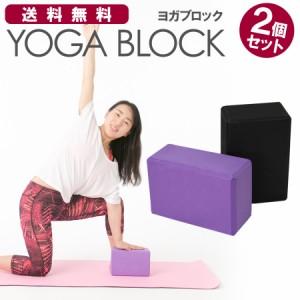 fe785b3225a9f9 ヨガブロック 2個セット! フォムブロック 【ヨガやストレッチのポーズをサポート