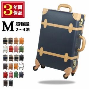 【送料無料・3年保証】キャリーケース キャリーバッグ Mサイズ スーツケース かわいい 修学旅行 人気 軽量  おしゃれ 女性