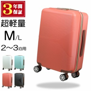 【送料無料・3年保証】キャリーケース キャリーバッグ Mサイズ スーツケース 軽量 かわいい 修学旅行 おしゃれ 女性