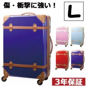 【送料無料・3年保証】キャリーケース キャリーバッグ Lサイズ スーツケース 軽量 かわいい  修学旅行 おしゃれ 人気 女性