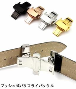プッシュ式バタフライバックル 腕時計用バックル 腕時計用 Dバックル 牛革バンド 腕時計バンド レザーベルト用バックル 【激安】【SALE