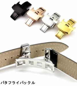 バタフライバックル 腕時計用 Dバックル 腕時計用バックル  牛革バンド 腕時計バンド レザーベルト用バックル 【激安】【SALE】