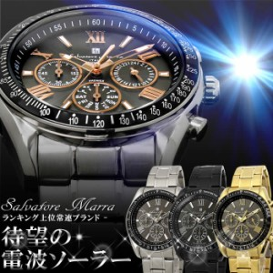 395f46dc26 【送料無料】腕時計 メンズ 電波ソーラー腕時計 時計 サルバトーレマーラ クロノグラフ 【激安