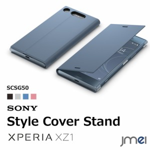reputable site 4c69b a6f38 Xperia XZ1 ケース SO-01K SOV36 スマホケース 手帳 型 ソニー 純正 Style Cover Stand SCSG50 メール  便 送料無料|au ...