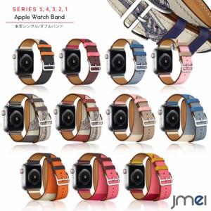 apple watch バンド Series 5 4 44mm 40mm 対応 二重巻き シングル 本革 レザー 42mm 38mm Series 1 2 3 4 5 対応 アップルウォッチ ベル