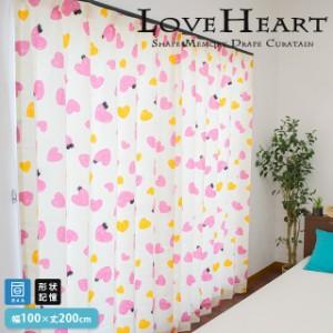 ドレープカーテン 「ラブハート」 幅100cm × 丈200cm 洗える ピンク グリーン ( 形状記憶 ドレープ カーテン 100×200 ネコ 猫 )