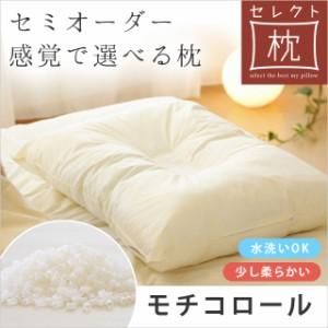セミオーダー感覚で選べる枕 セレクト枕 モチコロール 約43×63cm 日本製 ( オーダーメイド カスタマイズ 枕 まくら マクラ 調節 )