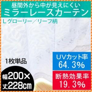 断熱 UVカット ミラーレースカーテン Lグローリー リーフ柄 幅200cm×丈228cm 1枚単品 ( カーテン レースカーテン ミラー )