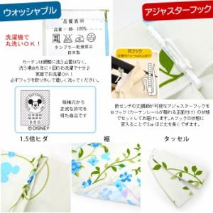 【代引き不可】【後払い不可】日本製 ディズニー 綿100% ドレープカーテン 「コットン ミッキー」 幅100×丈192cm 2枚組