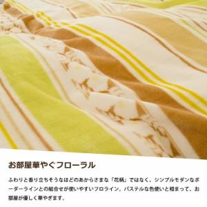 【送料無料】あったか 掛け布団カバー シングルロング 150×210cm 「フロライン」 ボーダー 花柄 ( あったかカバー あったか かわいい )