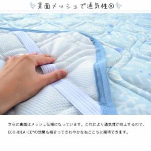 接触冷感 あいすぴ〜く 敷きパッド & まくらパッド 2点セット シングル 100×205cm 43×63cm用 ( 敷パット 枕パッド セット 夏用 冷感 )