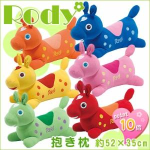 【レビュー書いて送料無料】Rody ロディ 抱き枕 (約52×35cm) (ぬいぐるみ/抱きまくら/ベビー)