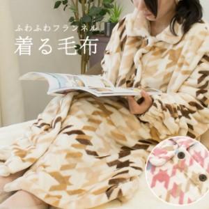 着る毛布 毛布 フリーサイズ 着丈約110cm ブラウン ピンク 千鳥格子柄 ロング丈 吸湿発熱 ブランケット 毛布 パジャマ