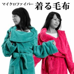 【送料無料】あったか 着る毛布 マイクロファイバー 約140×180cm フリーサイズ 無地 (袖付き/ブランケット/かいまき/ガウン/軽量/暖)