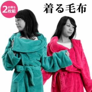 【2枚セット】【送料無料】あったか 着る毛布 マイクロファイバー 約140×180cm フリーサイズ 無地 (袖付き毛布/ブランケット/ガウン)