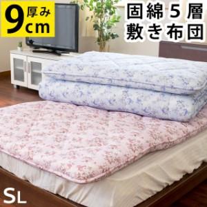 敷き布団 シングルロング 100×210cm 固わた 5層式 ブルー ピンク 敷布団 シングル 5層構造【中型便】 ※同梱不可