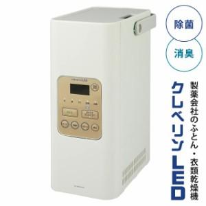 布団乾燥機 ドウシシャ 大幸薬品 クレベリンLED ふとん乾燥機 衣類乾燥機 クレベリン 除菌 消臭 HKU-553C