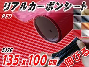 カーボン (大) 赤 【商品一覧】 リアルカーボンシート レッド 3D曲面対応 裏面 糊付き 幅135cm×100cm ボンネット 屋外