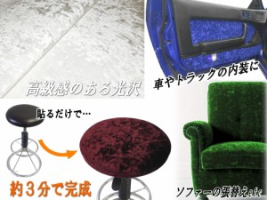 チンチラ (大) 白 糊付 幅135cm×100cm ホワイト クラッシュベルベット モケット 椅子 ベロア 生地 張替 トラック デコトラ リペア 内装