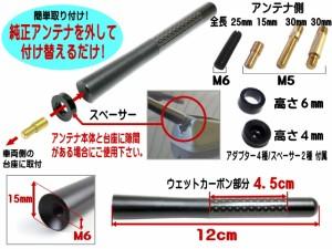 カーボンアンテナ黒12cm//【商品一覧】汎用シームレス ショートアンテナ ブラック120mm車載用/ユーロタイプ ネジ径M5 M6純正 交換用