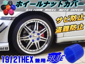 ナットカバー 青19mm//【商品一覧】ブルー 19HEX  シリコンホイールナットキャップ 単品 六角カバー ボルト  キャップ 防犯 盗難防止