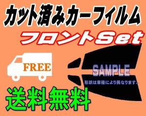【送料無料】 フロント (s) ベンツ CLK 2D クーペ W209 カット済み カーフィルム 車種別 209365 209361 209367