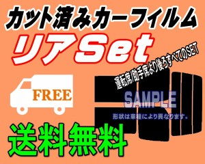 【送料無料】 リア (b) エスクァイア R8 ドット有 80系 カット済み カーフィルム 車種別 ZRR80 ZRR85 ZWR80 エスクワイア トヨタ