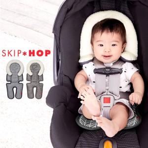 ベビーカー シート クッション ライナー ベビーシート 新生児 オプション スキップホップ 出産祝い Stroll&Go Cool Touch Infant