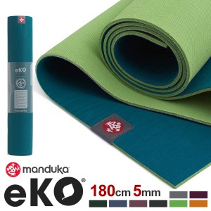 manduka ヨガマット エコ eKO 5mm マンドゥカ 180cm ヨガ ピラティス 高品質 マット ストレッチ 天然ゴム 耐久性